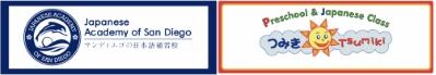 Japanese Academy of San Diego Tsumiki preschool logo